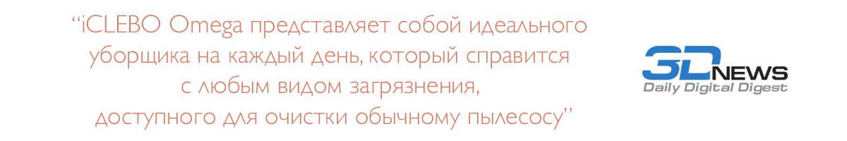 3DNews.ru Omega